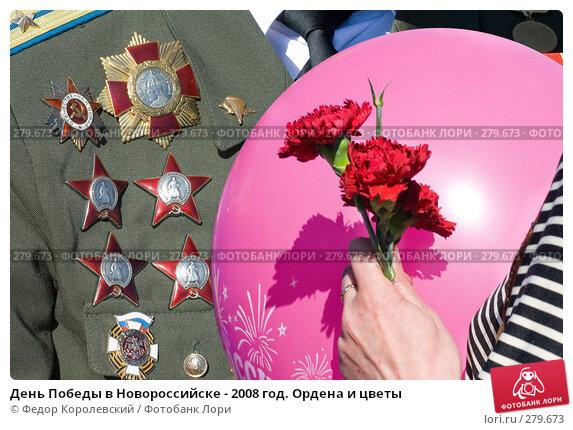 День Победы в Новороссийске - 2008 год. Ордена и цветы, фото № 279673, снято 9 мая 2008 г. (c) Федор Королевский / Фотобанк Лори