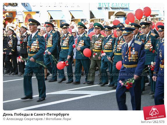 День Победы в Санкт-Петербурге, фото № 262573, снято 9 мая 2006 г. (c) Александр Секретарев / Фотобанк Лори