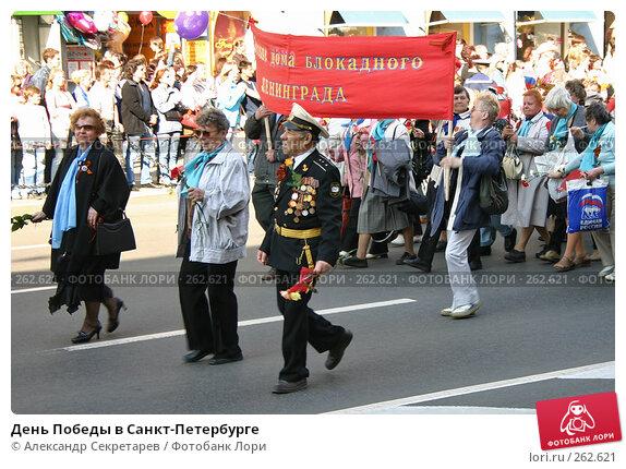 День Победы в Санкт-Петербурге, фото № 262621, снято 9 мая 2006 г. (c) Александр Секретарев / Фотобанк Лори