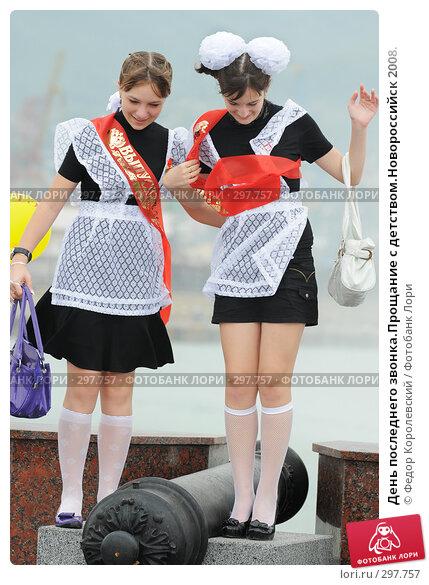 День последнего звонка.Прощание с детством.Новороссийск 2008., фото № 297757, снято 24 мая 2008 г. (c) Федор Королевский / Фотобанк Лори