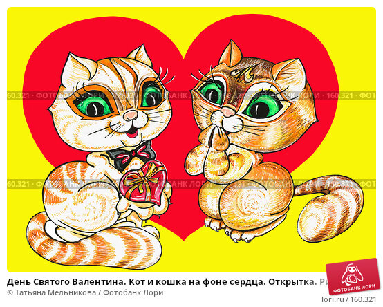 Купить «День Святого Валентина. Кот и кошка на фоне сердца. Открытка. Рисунок акварель», иллюстрация № 160321 (c) Татьяна Мельникова / Фотобанк Лори