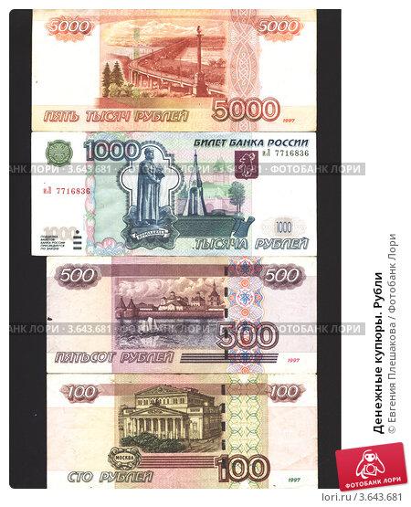 Купить «Денежные купюры. Рубли», фото № 3643681, снято 3 июля 2012 г. (c) Евгения Плешакова / Фотобанк Лори
