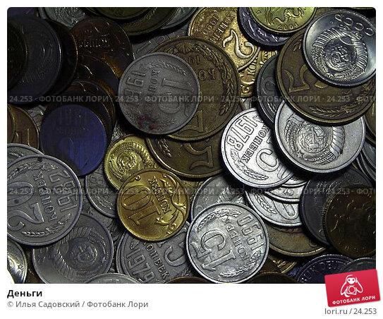 Деньги, фото № 24253, снято 25 февраля 2007 г. (c) Илья Садовский / Фотобанк Лори