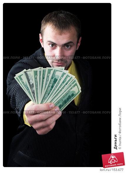 Деньги, фото № 153677, снято 12 октября 2007 г. (c) hunta / Фотобанк Лори