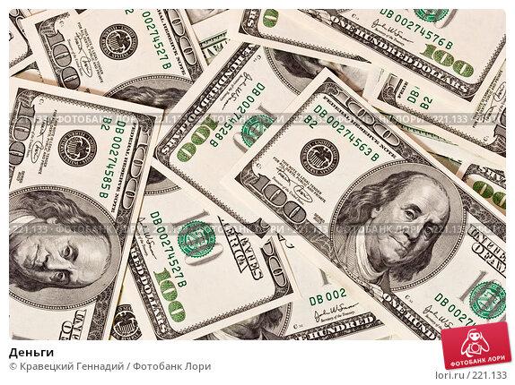 Деньги, фото № 221133, снято 9 января 2005 г. (c) Кравецкий Геннадий / Фотобанк Лори