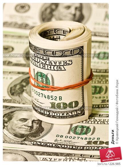 Деньги, фото № 226985, снято 9 января 2005 г. (c) Кравецкий Геннадий / Фотобанк Лори