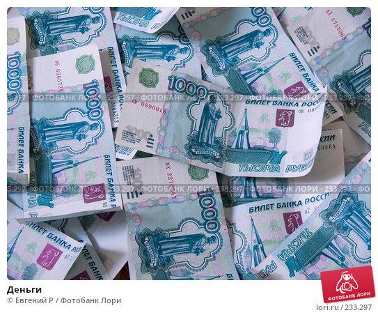 Купить «Деньги», фото № 233297, снято 1 марта 2008 г. (c) Евгений Р / Фотобанк Лори