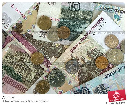 Купить «Деньги», фото № 242157, снято 21 марта 2008 г. (c) Бяков Вячеслав / Фотобанк Лори