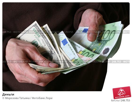 Деньги, фото № 248753, снято 9 апреля 2008 г. (c) Морозова Татьяна / Фотобанк Лори