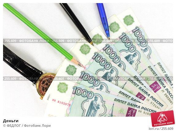 Деньги, фото № 255609, снято 18 апреля 2008 г. (c) ФЕДЛОГ.РФ / Фотобанк Лори