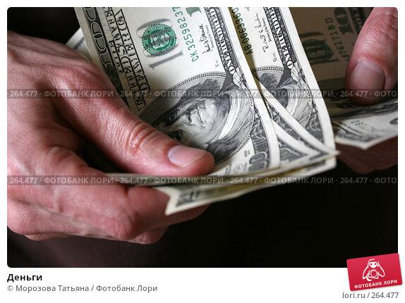 Деньги, фото № 264477, снято 9 апреля 2008 г. (c) Морозова Татьяна / Фотобанк Лори