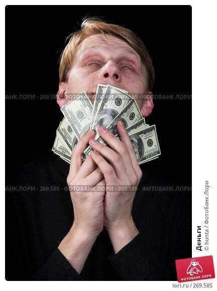 Купить «Деньги», фото № 269585, снято 13 декабря 2007 г. (c) hunta / Фотобанк Лори