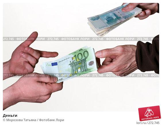 Деньги, фото № 272745, снято 9 апреля 2008 г. (c) Морозова Татьяна / Фотобанк Лори