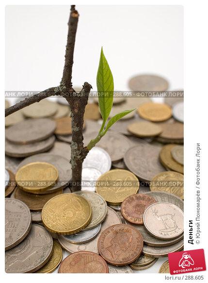 Деньги, фото № 288605, снято 21 апреля 2008 г. (c) Юрий Пономарёв / Фотобанк Лори