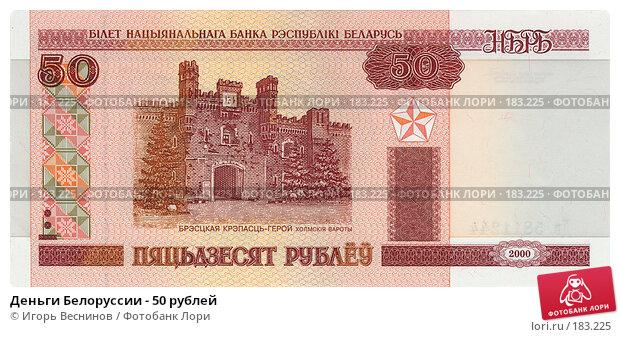 Деньги Белоруссии - 50 рублей, фото № 183225, снято 25 мая 2017 г. (c) Игорь Веснинов / Фотобанк Лори