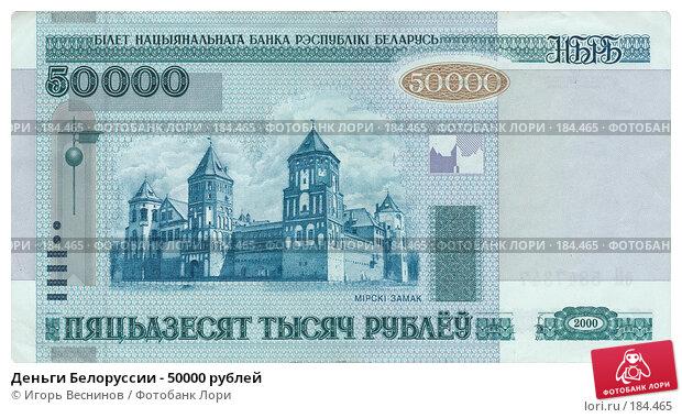 Деньги Белоруссии - 50000 рублей, фото № 184465, снято 4 декабря 2016 г. (c) Игорь Веснинов / Фотобанк Лори