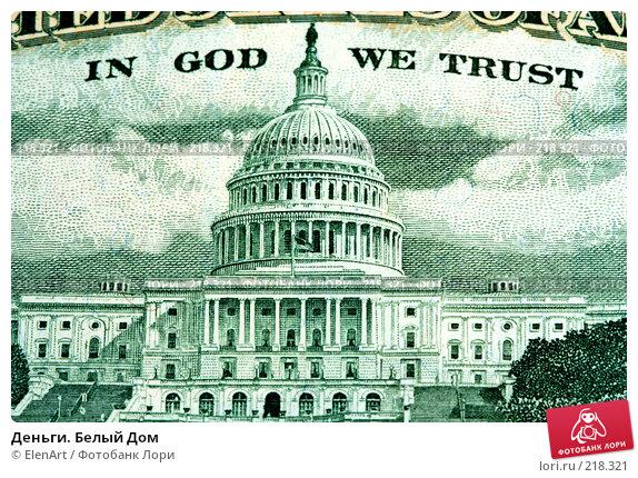 Деньги. Белый Дом, фото № 218321, снято 24 апреля 2017 г. (c) ElenArt / Фотобанк Лори