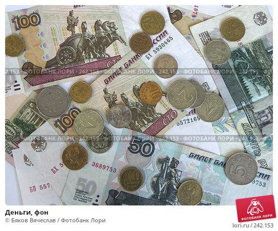 Деньги, фон, фото № 242153, снято 21 марта 2008 г. (c) Бяков Вячеслав / Фотобанк Лори