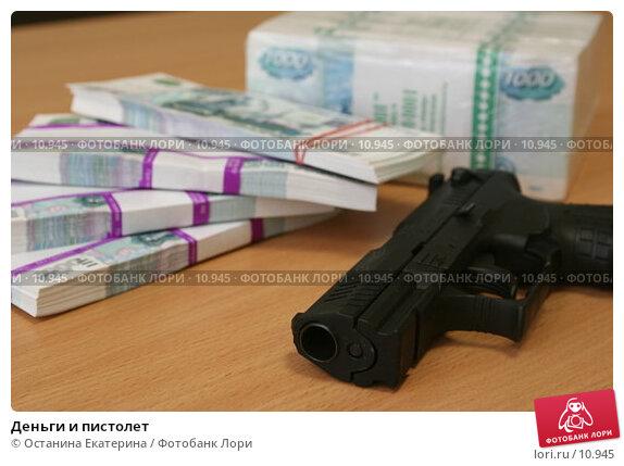 Деньги и пистолет , фото № 10945, снято 26 сентября 2006 г. (c) Останина Екатерина / Фотобанк Лори