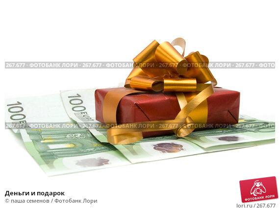 Деньги и подарок, фото № 267677, снято 25 марта 2008 г. (c) паша семенов / Фотобанк Лори