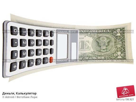 Деньги, Калькулятор, фото № 98921, снято 29 мая 2017 г. (c) Astroid / Фотобанк Лори