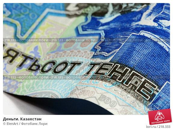 Купить «Деньги. Казахстан», фото № 218333, снято 19 апреля 2018 г. (c) ElenArt / Фотобанк Лори