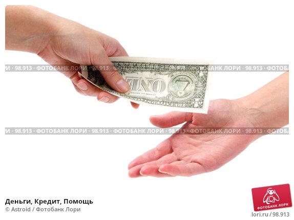 Деньги, Кредит, Помощь, фото № 98913, снято 19 января 2017 г. (c) Astroid / Фотобанк Лори