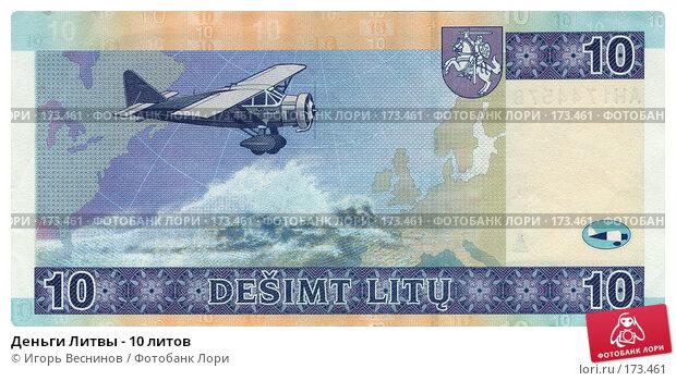 Деньги Литвы - 10 литов, фото № 173461, снято 28 октября 2016 г. (c) Игорь Веснинов / Фотобанк Лори