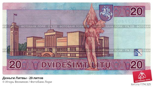 Деньги Литвы - 20 литов, фото № 174325, снято 23 августа 2017 г. (c) Игорь Веснинов / Фотобанк Лори