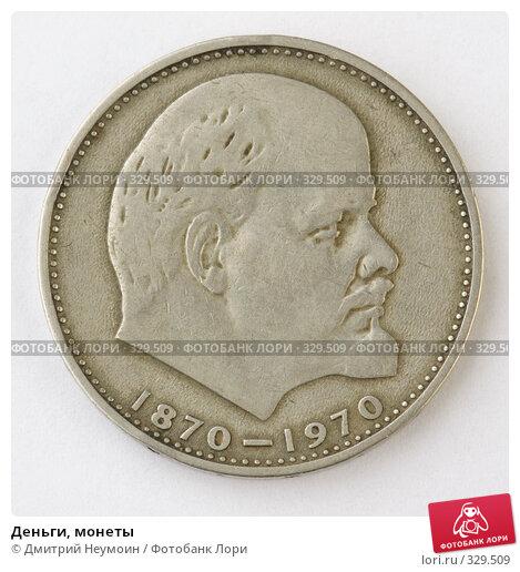 Купить «Деньги, монеты», фото № 329509, снято 22 мая 2008 г. (c) Дмитрий Неумоин / Фотобанк Лори