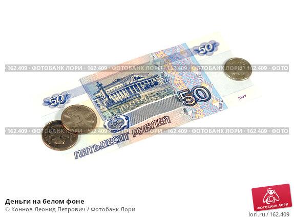 Купить «Деньги на белом фоне», фото № 162409, снято 28 декабря 2007 г. (c) Коннов Леонид Петрович / Фотобанк Лори