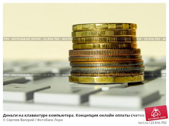 Купить «Деньги на клавиатуре компьютера. Концепция онлайн оплаты счетов и расходов», фото № 23816793, снято 12 февраля 2016 г. (c) Сергеев Валерий / Фотобанк Лори