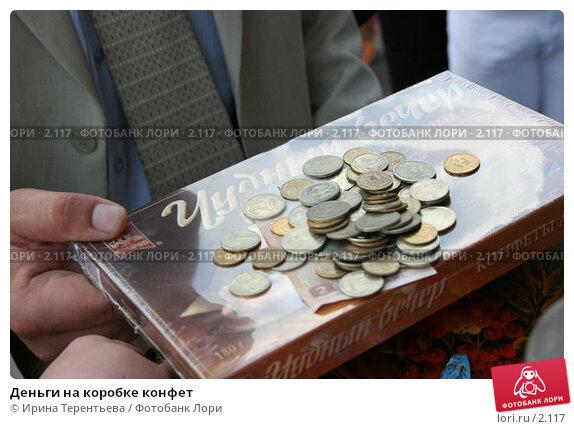 Деньги на коробке конфет, эксклюзивное фото № 2117, снято 16 июля 2005 г. (c) Ирина Терентьева / Фотобанк Лори