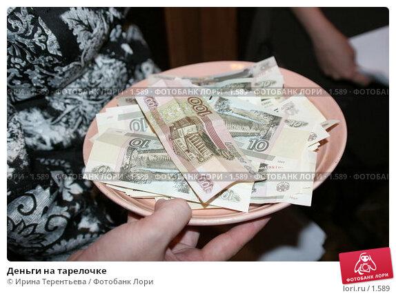 Деньги на тарелочке, эксклюзивное фото № 1589, снято 10 сентября 2005 г. (c) Ирина Терентьева / Фотобанк Лори