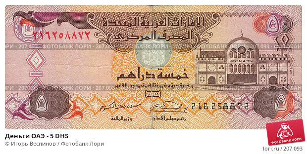 Деньги ОАЭ - 5 DHS, фото № 207093, снято 24 февраля 2017 г. (c) Игорь Веснинов / Фотобанк Лори