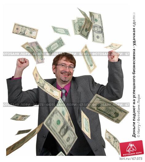 Деньги падают на успешного бизнесмена - удачная сделка, фото № 67073, снято 21 июня 2007 г. (c) Harry / Фотобанк Лори