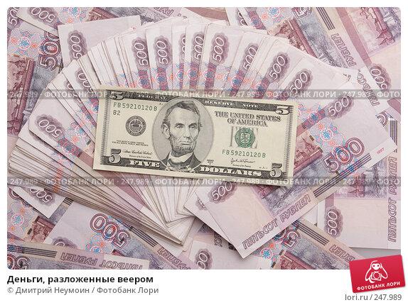 Деньги, разложенные веером, эксклюзивное фото № 247989, снято 8 апреля 2008 г. (c) Дмитрий Неумоин / Фотобанк Лори