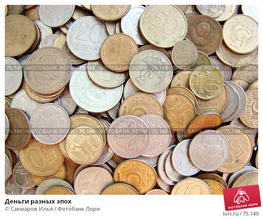 Деньги разных эпох, фото № 75149, снято 24 августа 2007 г. (c) Сакмаров Илья / Фотобанк Лори