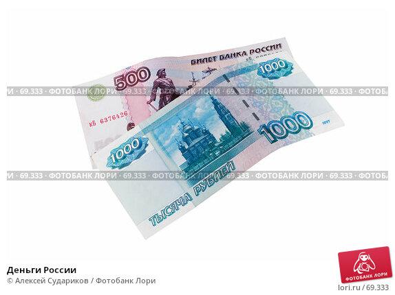 Купить «Деньги России», фото № 69333, снято 27 июля 2007 г. (c) Алексей Судариков / Фотобанк Лори