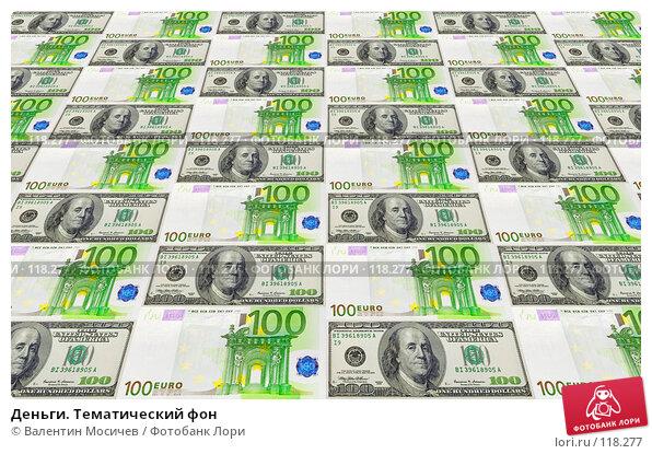 Деньги. Тематический фон, фото № 118277, снято 28 марта 2017 г. (c) Валентин Мосичев / Фотобанк Лори