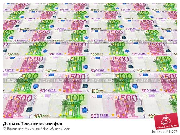 Деньги. Тематический фон, фото № 118297, снято 21 июля 2017 г. (c) Валентин Мосичев / Фотобанк Лори