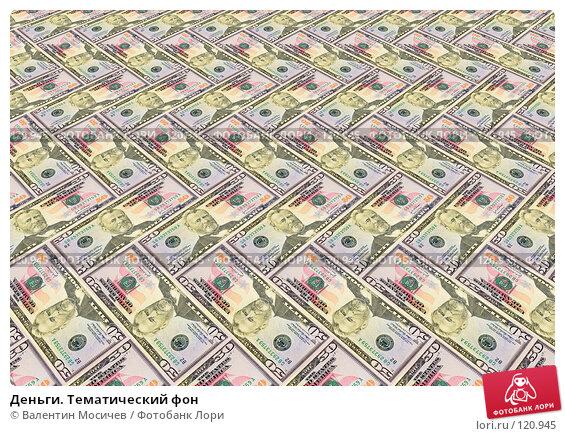 Деньги. Тематический фон, фото № 120945, снято 24 мая 2017 г. (c) Валентин Мосичев / Фотобанк Лори