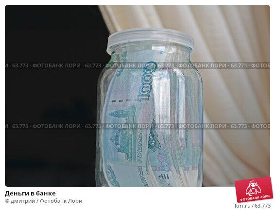 Купить «Деньги в банке», фото № 63773, снято 17 июля 2007 г. (c) дмитрий / Фотобанк Лори