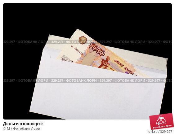 Деньги в конверте, фото № 329297, снято 28 июля 2017 г. (c) Михаил / Фотобанк Лори