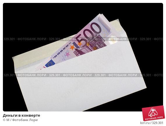 Деньги в конверте, фото № 329301, снято 22 июля 2017 г. (c) Михаил / Фотобанк Лори