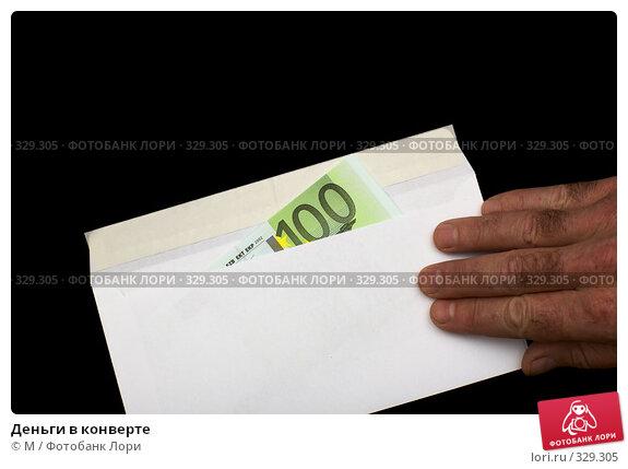 Деньги в конверте, фото № 329305, снято 29 июня 2017 г. (c) Михаил / Фотобанк Лори