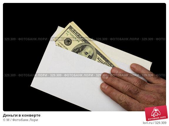 Деньги в конверте, фото № 329309, снято 22 января 2017 г. (c) Михаил / Фотобанк Лори
