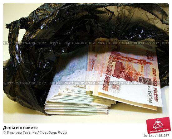 Купить «Деньги в пакете», фото № 188937, снято 26 октября 2007 г. (c) Павлова Татьяна / Фотобанк Лори