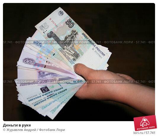 Деньги в руке, эксклюзивное фото № 57741, снято 3 июля 2007 г. (c) Журавлев Андрей / Фотобанк Лори
