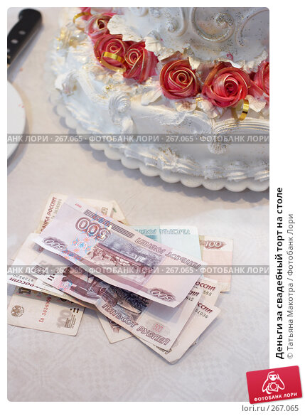 Деньги за свадебный торт на столе, фото № 267065, снято 7 марта 2008 г. (c) Татьяна Макотра / Фотобанк Лори
